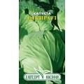 Капуста белокочанная Эльвира F1 /20 семян/ *ЭлитСорт*