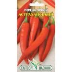 Перец горький Астраханский /0,3 г/ *ЭлитСорт*
