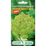 Капуста брокколи Романеско /0,5 г/ *ЭлитСорт*