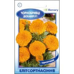 Бархатцы Дискавери F1 желтые /5 семян/ *ЭлитСорт*