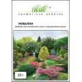 Удобрение НОВАЛОН для альпийских горок и декоративных растений /20 г/ *Профессиональные удобрения*