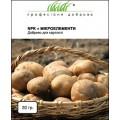 Удобрение NPK+МИКРОЭЛЕМЕНТЫ для картофеля /20 г/ *Профессиональные удобрения*