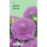 Астра Кристина /0,2 г/ *ЭлитСорт*
