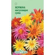 Георгина кактусовидная смесь /0,1 г/ *ЭлитСорт*