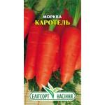 Морковь Каротель /2 г/ *ЭлитСорт*