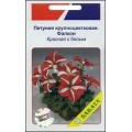 Петуния Фалкон красная с белым /20 семян/ *АгроПак*