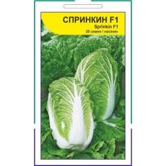 Капуста пекинская Спринкин F1 /20 семян/ *АгроПак*