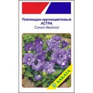 Платикодон крупноцветковый Астра синий двойной /5 семян/ *АгроПак*