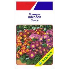 Примула Биколор смесь /5 семян/ *АгроПак*