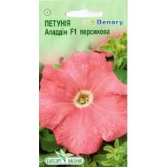 Петуния Аладдин F1 персиковая /10 семян/ *ЭлитСорт*