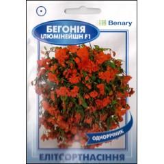 Бегония Иллюминейшн F1 оранжевая /3 семечка/ *ЭлитСорт*