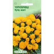 Бархатцы Купид желтые /0,1 г/ *ЭлитСорт*
