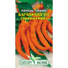 Перец горький Бараний Рог (оранжевый) /0,1 г/ *ЭлитСорт*