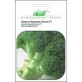Капуста брокколи Агаси F1 /20 семян/ *Профессиональные семена*
