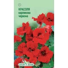 Настурция карликовая красная /10 семян/ *ЭлитСорт*