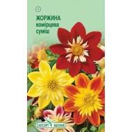 Георгина воротничковая смесь /0,1 г/ *ЭлитСорт*