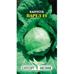 Капуста белокочанная Парел F1 /20 семян/ *ЭлитСорт*