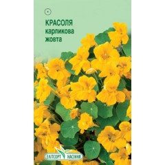 Настурция карликовая желтая /10 семян/ *ЭлитСорт*