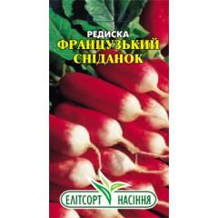 Редис Французский завтрак /3 г/ *ЭлитСорт*
