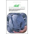 Капуста краснокочанная Рексома F1 /20 семян/ *Профессиональные семена*