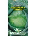Капуста белокочанная Харьковская Зимняя /1 г/ *ЭлитСорт*