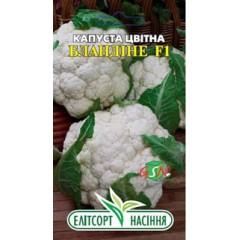 Капуста цветная Бландине F1 /20 семян/ *ЭлитСорт*
