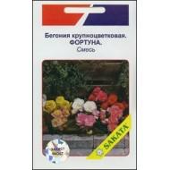 Бегония крупноцветковая Фортуна смесь /10 семян/ *АгроПак*
