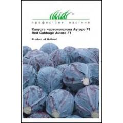 Капуста краснокочанная Ауторо F1 /20 семян/ *Профессиональные семена*