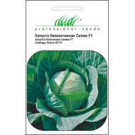Капуста белокочанная Селма F1 /20 семян/ *Профессиональные семена*