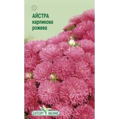 Астра карликовая розовая /0,2 г/ *ЭлитСорт*