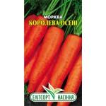 Морковь Королева Осени /2 г/ *ЭлитСорт*