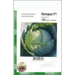Капуста белокочанная Капорал F1 /100 семян/ *АгроПак*