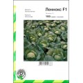 Капуста белокочанная Леннокс F1 /100 семян/ *АгроПак*