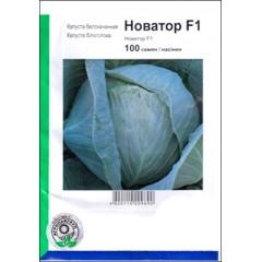 Капуста белокочанная Новатор F1 /100 семян/ *АгроПак*