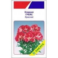 Кларкия Грейс красная /10 семян/ *АгроПак*
