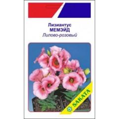 Лизиантус Мемейд пурпурно-фиолетовый /20 семян/ *АгроПак*