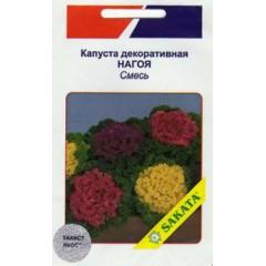 Капуста декоративная Нагоя смесь /20 семян/ *АгроПак*