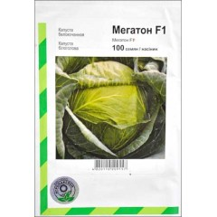 Капуста белокочанная Мегатон F1 /100 семян/ *АгроПак*