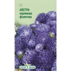 Астра карликовая фиолетовая /0,2 г/ *ЭлитСорт*