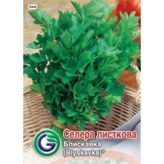 Сельдерей листовой Блискавка /5 г/ *Galassi sementi*