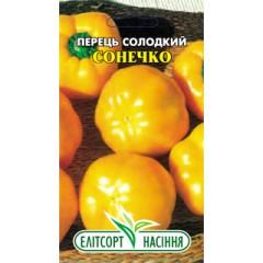 Перец сладкий Сонэчко /0,3 г/ *ЭлитСорт*