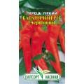 Перец горький Бараний Рог (красный) /0,3 г/ *ЭлитСорт*