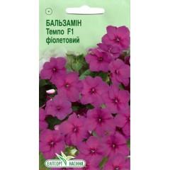 Бальзамин Темпо F1 фиолетовый /5 семян/ *ЭлитСорт*