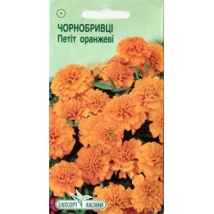 Бархатцы Петит оранжевые /0,5 г/ *ЭлитСорт*