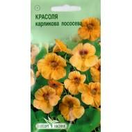 Настурция карликовая лососевая /10 семян/ *ЭлитСорт*