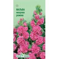 Мальва махровая розовая /10 семян/ *ЭлитСорт*