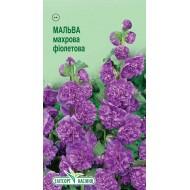 Мальва махровая фиолетовая /10 семян/ *ЭлитСорт*