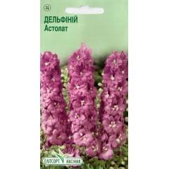 Дельфиниум Астолат розовый /0,05 г/ *ЭлитСорт*