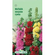 Мальва махровая смесь /20 семян/ *ЭлитСорт*