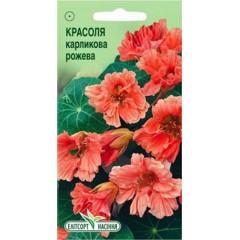 Настурция карликовая розовая /10 семян/ *ЭлитСорт*